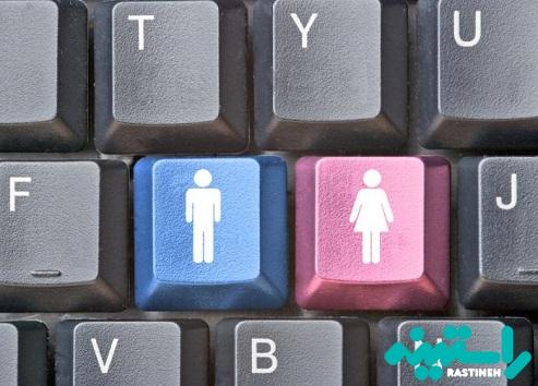 اختلالات جنسیتی در استفاده از اینترنت