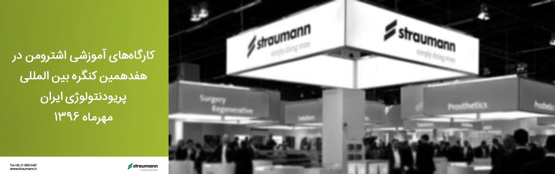 شرکت اشترومن (Straumann)