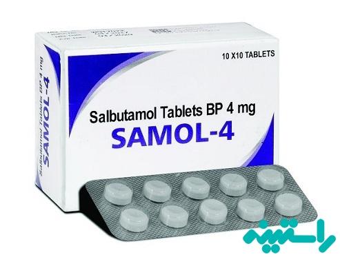 سالبوتامول